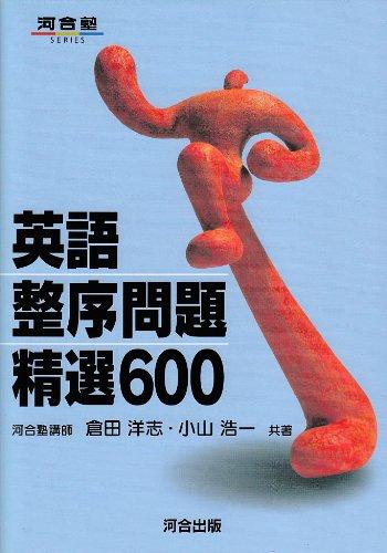 英語整序問題精選600 (河合塾シリーズ)