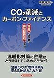 東京都の排出権取引 CO2 1トン当たりの取引価格は1万2000円と相場の約4倍と高額に