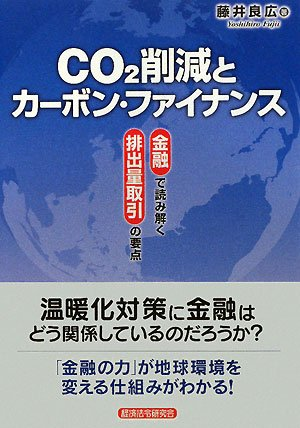CO2削減とカーボン・ファイナンス―「金融」で読み解く「排出量取引」の要点