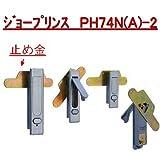 Geo Prince,ジョープリンス竹下 PH-74N(A)-2 平面ハンドル 5個入り (PH-74NA-2:平面ハンドル鍵無し)