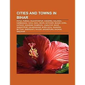 Cities And Towns In Bihar | RM.