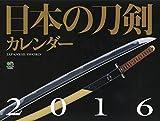 日本の刀剣カレンダー 2016 ([カレンダー])