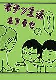 ポテン生活(3) (モーニングKC)