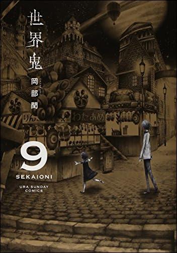 世界鬼 9  裏少年サンデーコミックス)