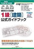 平成22年度版 CAD利用技術者試験 1級(建築)公式ガイドブック