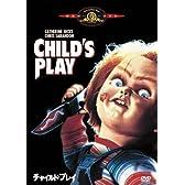 チャイルド・プレイ [DVD]