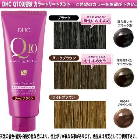 DHC Q10美容液カラートリートメント 235g ダークブラウン
