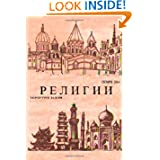 Religii mira Nor: Religions in Russian (Russian Edition)