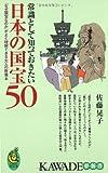 常識として知っておきたい日本の国宝50 (KAWADE夢新書)