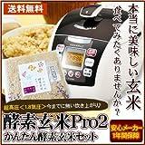 酵素玄米pro2+かんたん酵素玄米3合