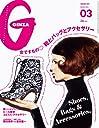 GINZA (ギンザ) 2014年 03月号 [雑誌]