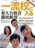 一流校に入る 2009 2008年 7/15号 [雑誌]