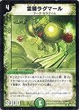 デュエルマスターズ DM19-066-UC 《霊騎ラグマール》
