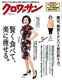 クロワッサン 2016年 7月25日号 No.929 [雑誌]