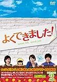 よくできました! DVD-BOX2