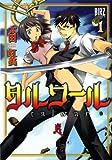 タルワール 1 (1) (バーズコミックス)