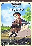世界名作劇場・完結版 赤毛のアン[DVD]