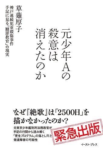 元少年Aの殺意は消えたのか  神戸連続児童殺傷事件 手記に見る「贖罪教育」の現実
