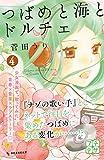 つばめと海とドルチェ プチデザ(4) (デザートコミックス)