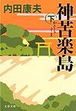 神苦楽島 下 (文春文庫)
