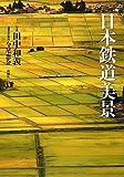 日本鉄道美景 [単行本] / 田中 和義, 今尾 恵介 (著); 新潮社 (刊)
