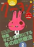 月刊 クーヨン 2009年 02月号 [雑誌]