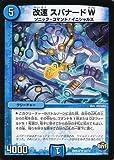 デュエルマスターズ第22弾/DMR-22/32/UC/改速 スパナードW/水/クリーチャー