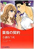 薬指の契約 (ハーレクインコミックス・キララ)