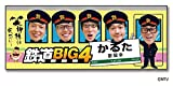 笑神様は突然に・・・ 鉄道BIG4かるた ([バラエティ])
