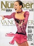 Sports Graphic Number ( スポーツ・グラフィック ナンバー ) 2010年 3/18号 [雑誌]