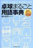 卓球まるごと用語事典―知っておきたい卓球ワード600 (卓球王国ブックス)