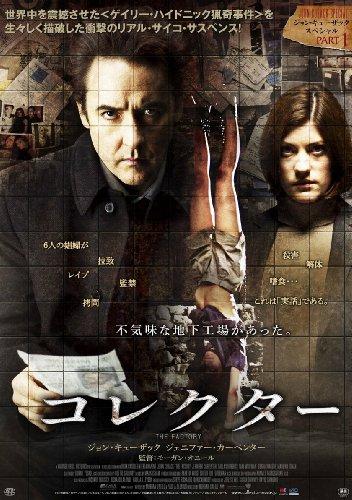 コレクター(2012)