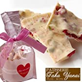 パティスリー『TakaYanai』ピスタチオ&フランボワーズ入りホワイトチョコ55g×1袋(ラッピング袋入)≪バレンタインチョコレート2016≫