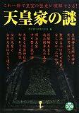 天皇家の謎—これ一冊で皇室の歴史が理解できる!