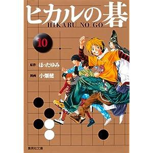 ヒカルの碁 10巻