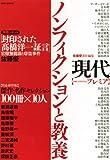 現代プレミア ノンフィクションと教養(講談社MOOK)