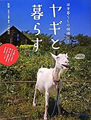 ヤギと暮らす―田舎暮らしの相棒に!