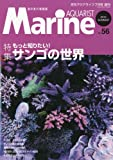 マリンアクアリスト NO.56 2010年 07月号 [雑誌]