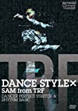 DANCE STYLE × SAM from TRF DANCER PERFECT STRETCH & RHYTHM BASIC [DVD]