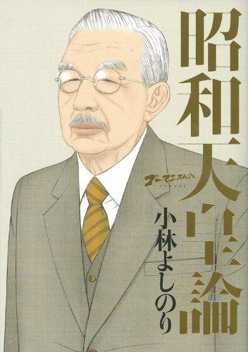 昭和天皇論 ゴーマニズム宣言SPECIAL