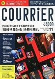 COURRiER Japon (クーリエ ジャポン) 2010年 11月号 [雑誌]