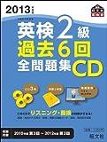 2013年度版英検2級過去6回全問題集CD 旺文社英検書