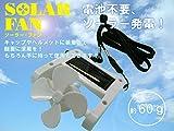 SOLAR FAN[ポータブルソーラーファン]【熱中症・暑さ対策】