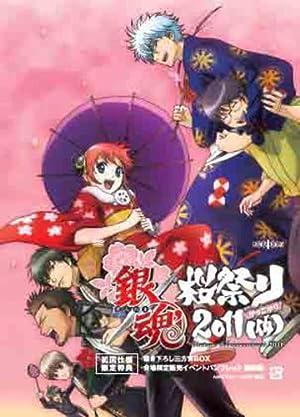 銀魂 桜祭り2011(仮) [DVD]