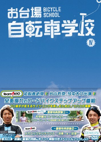 Odaiba bike school lecture 4 (Sprint / Circle line and road racing world) [DVD]