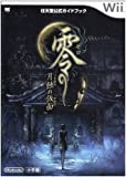 零―月蝕の仮面 (ワンダーライフスペシャル Wii任天堂公式ガイドブック)