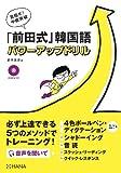 目指せ! 中級突破「前田式」韓国語 パワーアップドリル