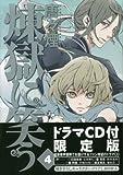 初回限定版 煉獄に笑う 4 (マッグガーデンコミックス Beat'sシリーズ)