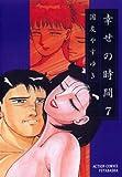 幸せの時間 : 7 (アクションコミックス)