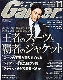 Gainer (ゲイナー) 2013年 11月号